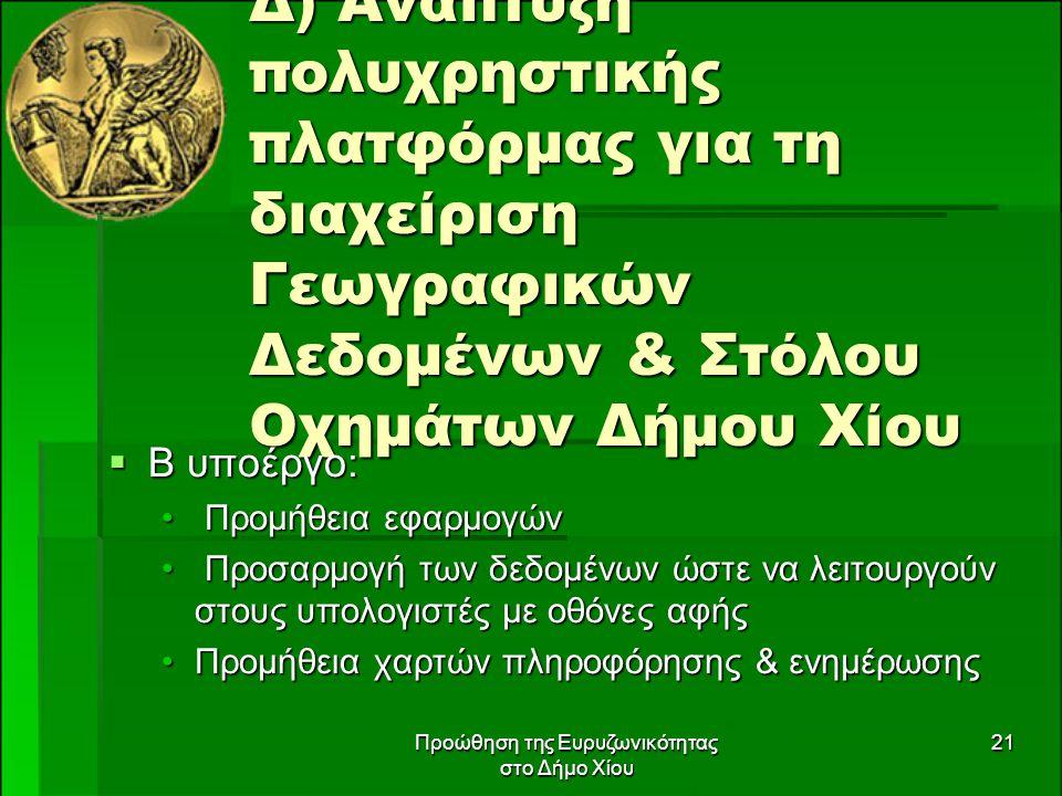 Προώθηση της Ευρυζωνικότητας στο Δήμο Χίου 21 Δ) Ανάπτυξη πολυχρηστικής πλατφόρμας για τη διαχείριση Γεωγραφικών Δεδομένων & Στόλου Οχημάτων Δήμου Χίο