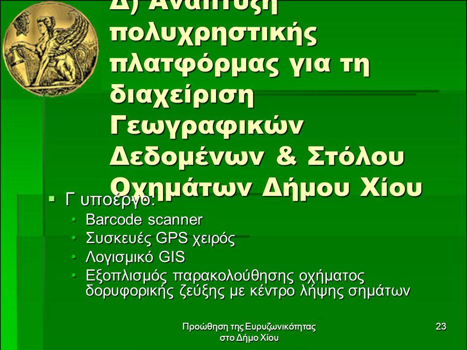 Προώθηση της Ευρυζωνικότητας στο Δήμο Χίου 23 Δ) Ανάπτυξη πολυχρηστικής πλατφόρμας για τη διαχείριση Γεωγραφικών Δεδομένων & Στόλου Οχημάτων Δήμου Χίο