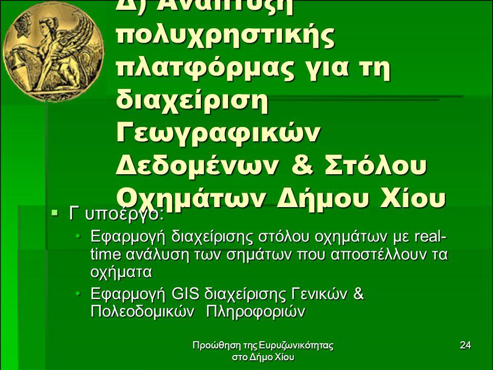 Προώθηση της Ευρυζωνικότητας στο Δήμο Χίου 24 Δ) Ανάπτυξη πολυχρηστικής πλατφόρμας για τη διαχείριση Γεωγραφικών Δεδομένων & Στόλου Οχημάτων Δήμου Χίο