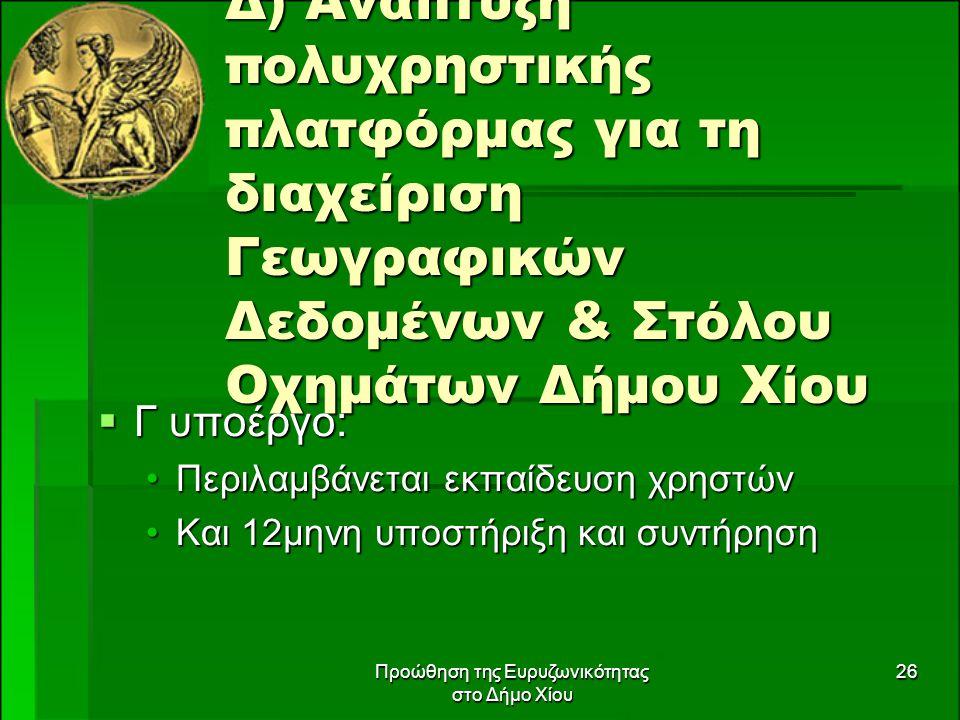 Προώθηση της Ευρυζωνικότητας στο Δήμο Χίου 26 Δ) Ανάπτυξη πολυχρηστικής πλατφόρμας για τη διαχείριση Γεωγραφικών Δεδομένων & Στόλου Οχημάτων Δήμου Χίο
