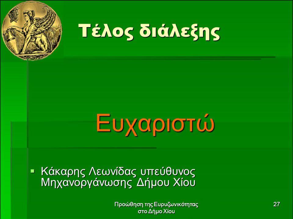 Προώθηση της Ευρυζωνικότητας στο Δήμο Χίου 27 Τέλος διάλεξης Ευχαριστώ  Κάκαρης Λεωνίδας υπεύθυνος Μηχανοργάνωσης Δήμου Χίου