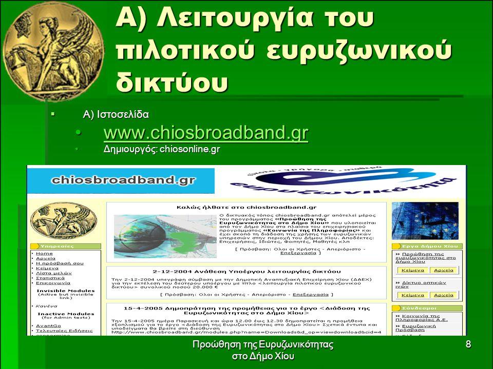 Προώθηση της Ευρυζωνικότητας στο Δήμο Χίου 8 Α) Λειτουργία του πιλοτικού ευρυζωνικού δικτύου  Α) Ιστοσελίδα www.chiosbroadband.grwww.chiosbroadband.grwww.chiosbroadband.gr Δημιουργός: chiosonline.grΔημιουργός: chiosonline.gr