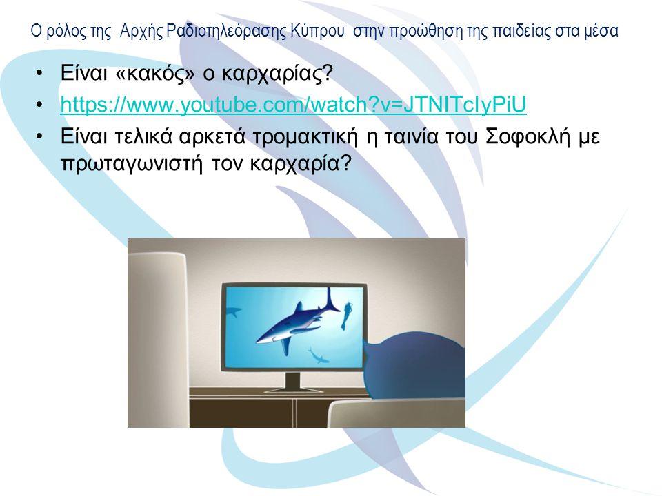 Ο ρόλος της Αρχής Ραδιοτηλεόρασης Κύπρου στην προώθηση της παιδείας στα μέσα Είναι «κακός» ο καρχαρίας? https://www.youtube.com/watch?v=JTNITcIyPiU Εί