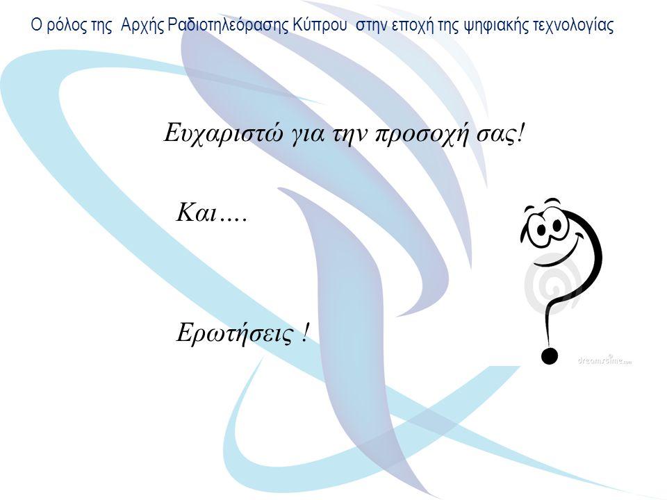Ο ρόλος της Αρχής Ραδιοτηλεόρασης Κύπρου στην εποχή της ψηφιακής τεχνολογίας Ευχαριστώ για την προσοχή σας! Και…. Ερωτήσεις !