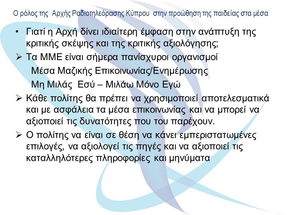 Ο ρόλος της Αρχής Ραδιοτηλεόρασης Κύπρου στην προώθηση της παιδείας στα μέσα Γιατί η Αρχή δίνει ιδιαίτερη έμφαση στην ανάπτυξη της κριτικής σκέψης και της κριτικής αξιολόγησης;  Τα ΜΜΕ είναι σήμερα πανίσχυροι οργανισμοί Μέσα Μαζικής Επικοινωνίας/Ενημέρωσης Μη Μιλάς Εσύ – Μιλάω Μόνο Εγώ  Κάθε πολίτης θα πρέπει να χρησιμοποιεί αποτελεσματικά και με ασφάλεια τα μέσα επικοινωνίας και να μπορεί να αξιοποιεί τις δυνατότητες που του παρέχουν.