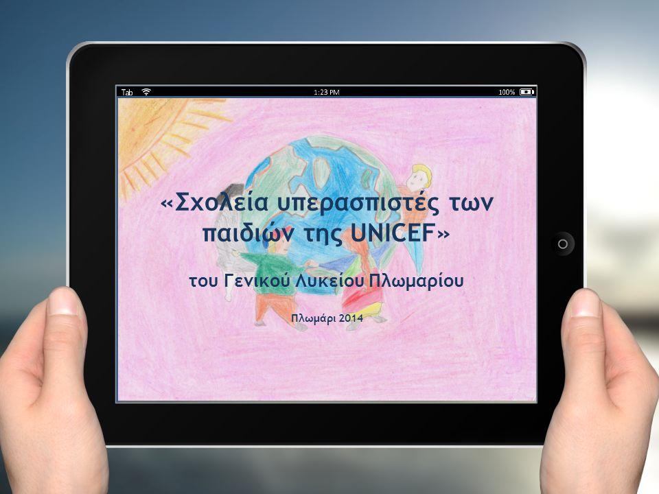 «Σχολεία υπερασπιστές των παιδιών της UNICEF» του Γενικού Λυκείου Πλωμαρίου Πλωμάρι 2014