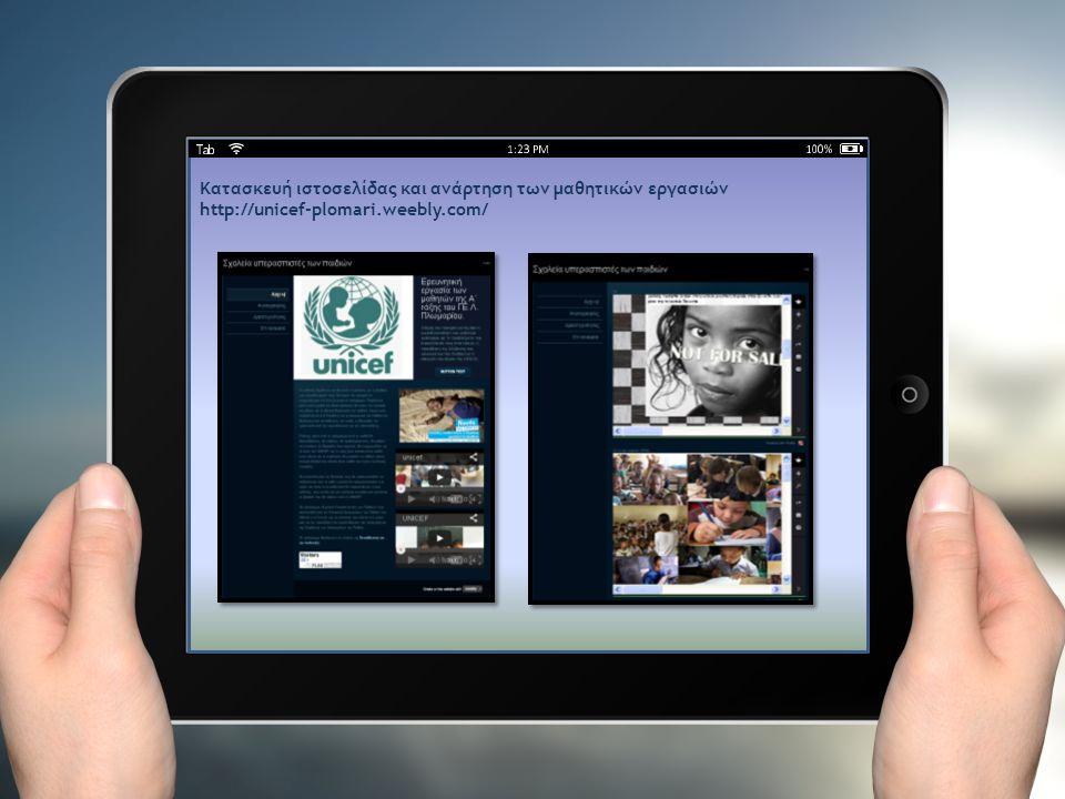 Κατασκευή ιστοσελίδας και ανάρτηση των μαθητικών εργασιών http://unicef-plomari.weebly.com/