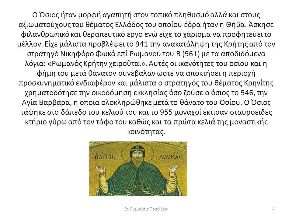 Ο Όσιος ήταν μορφή αγαπητή στον τοπικό πληθυσμό αλλά και στους αξιωματούχους του θέματος Ελλάδος του οποίου έδρα ήταν η Θήβα. Άσκησε φιλανθρωπικό και