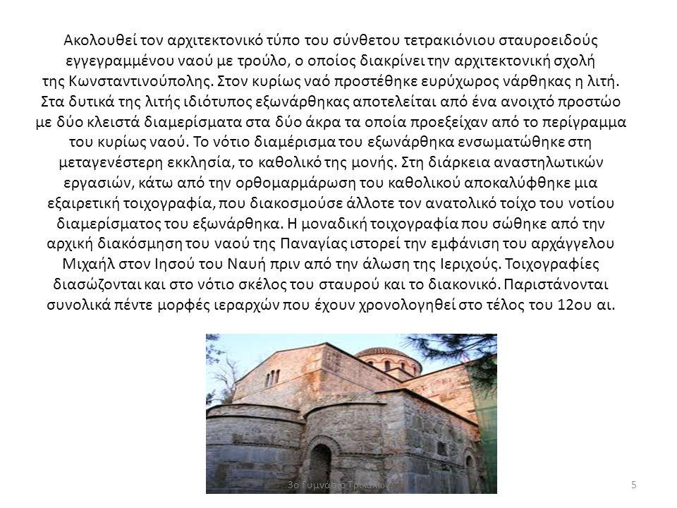 Ακολουθεί τον αρχιτεκτονικό τύπο του σύνθετου τετρακιόνιου σταυροειδούς εγγεγραμμένου ναού με τρούλο, ο οποίος διακρίνει την αρχιτεκτονική σχολή της Κ