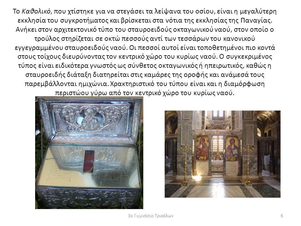 Το Καθολικό, που χτίστηκε για να στεγάσει τα λείψανα του οσίου, είναι η μεγαλύτερη εκκλησία του συγκροτήματος και βρίσκεται στα νότια της εκκλησίας τη