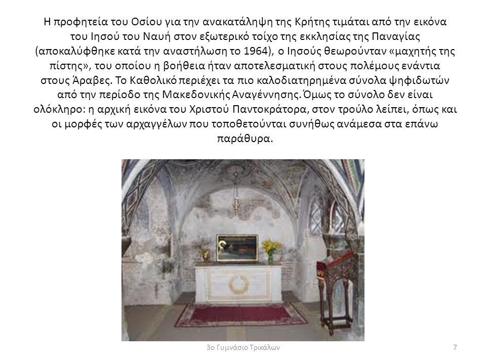Η προφητεία του Οσίου για την ανακατάληψη της Κρήτης τιμάται από την εικόνα του Ιησού του Ναυή στον εξωτερικό τοίχο της εκκλησίας της Παναγίας (αποκαλ