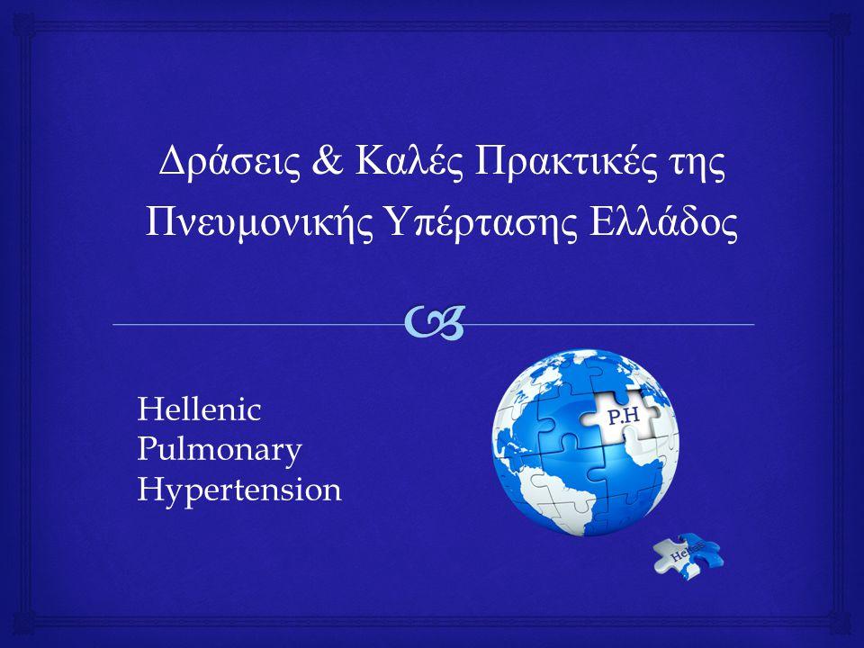 Δράσεις & Καλές Πρακτικές της Πνευμονικής Υπέρτασης Ελλάδος Hellenic Pulmonary Hypertension