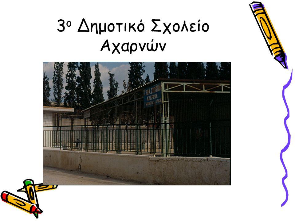 3 ο Δημοτικό Σχολείο Αχαρνών