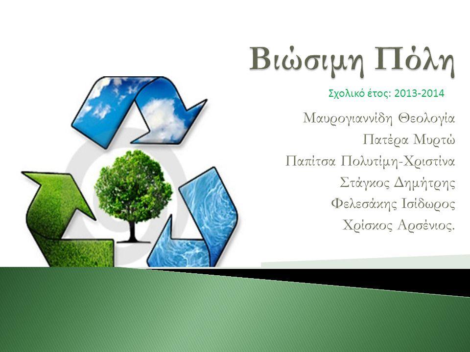 Ανακύκλωση είναι η διαδικασία της διαλογής και επαναφοράς των χρήσιμων υλικών από τα απορρίμματα στον κοινωνικό και οικονομικό κύκλο ζωής.
