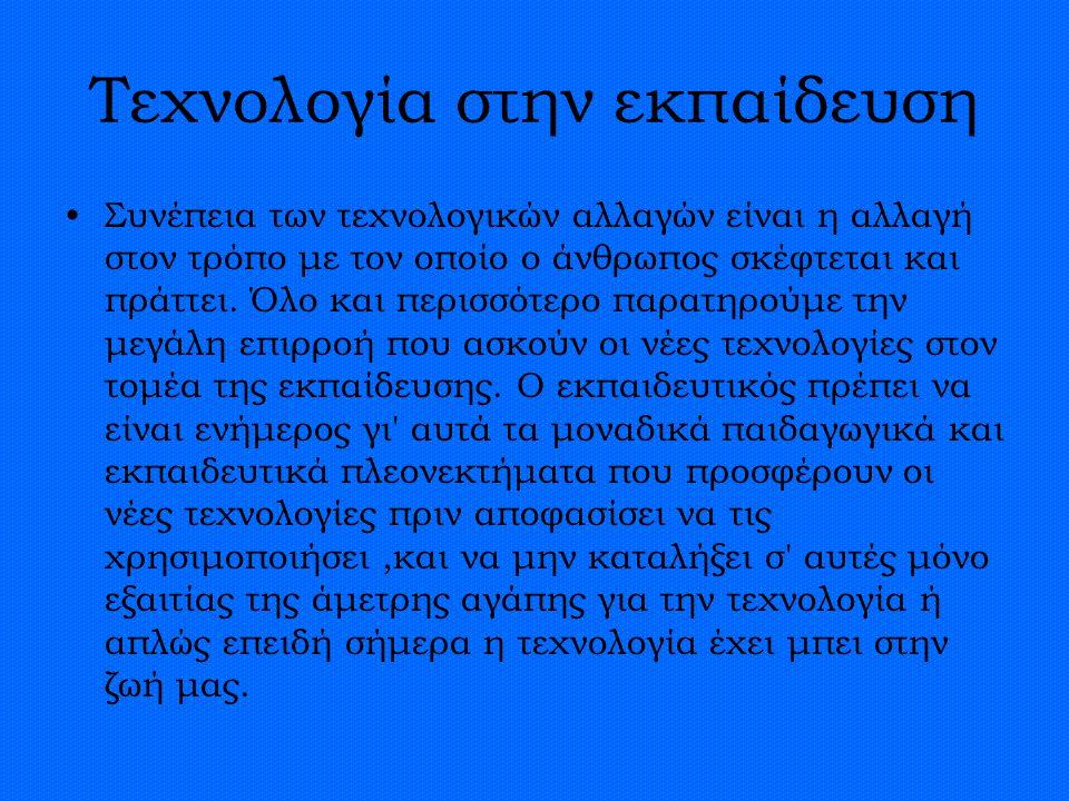 Εκπαίδευση στην Ευρώπη Η εκπαίδευση στην Ελλάδα χωρίζεται σε 3 διαδοχικές βαθμίδες και είναι υποχρεωτική για τις ηλικίες 6-15.