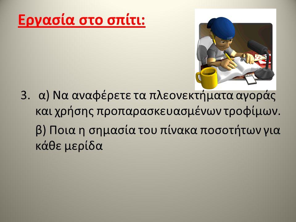 Εργασία στο σπίτι: 3. α) Να αναφέρετε τα πλεονεκτήματα αγοράς και χρήσης προπαρασκευασμένων τροφίμων. β) Ποια η σημασία του πίνακα ποσοτήτων για κάθε