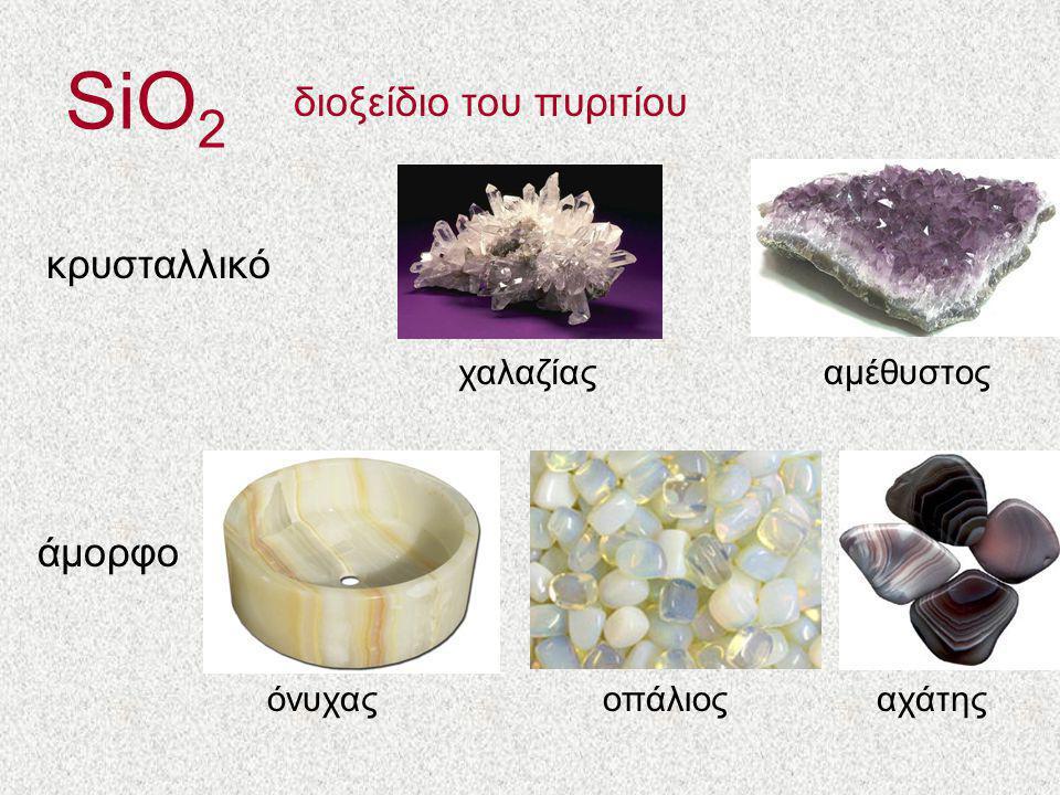 SiO 2 κρυσταλλικό χαλαζίαςαμέθυστος διοξείδιο του πυριτίουάμορφο όνυχαςοπάλιοςαχάτης