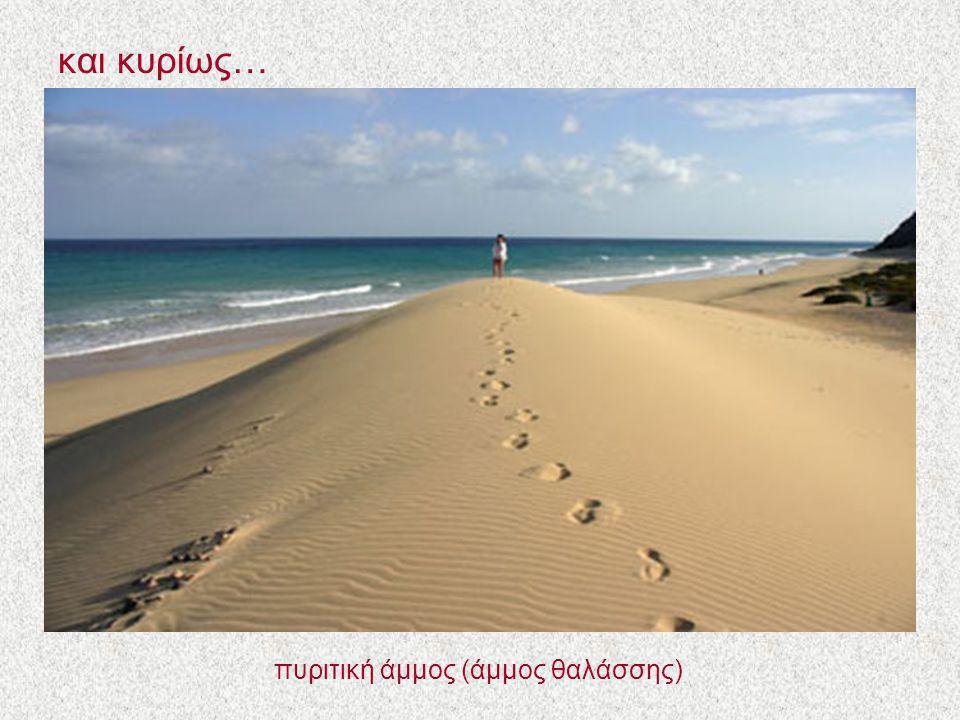 πυριτική άμμος (άμμος θαλάσσης) και κυρίως…