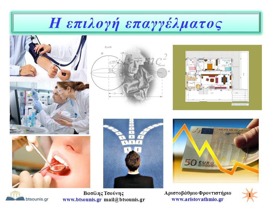 Αριστοβάθμιο Φροντιστήριο www.aristovathmio.gr Βασίλης Τσούνης www.btsounis.gr mail@btsounis.gr Η επιλογή επαγγέλματος 1