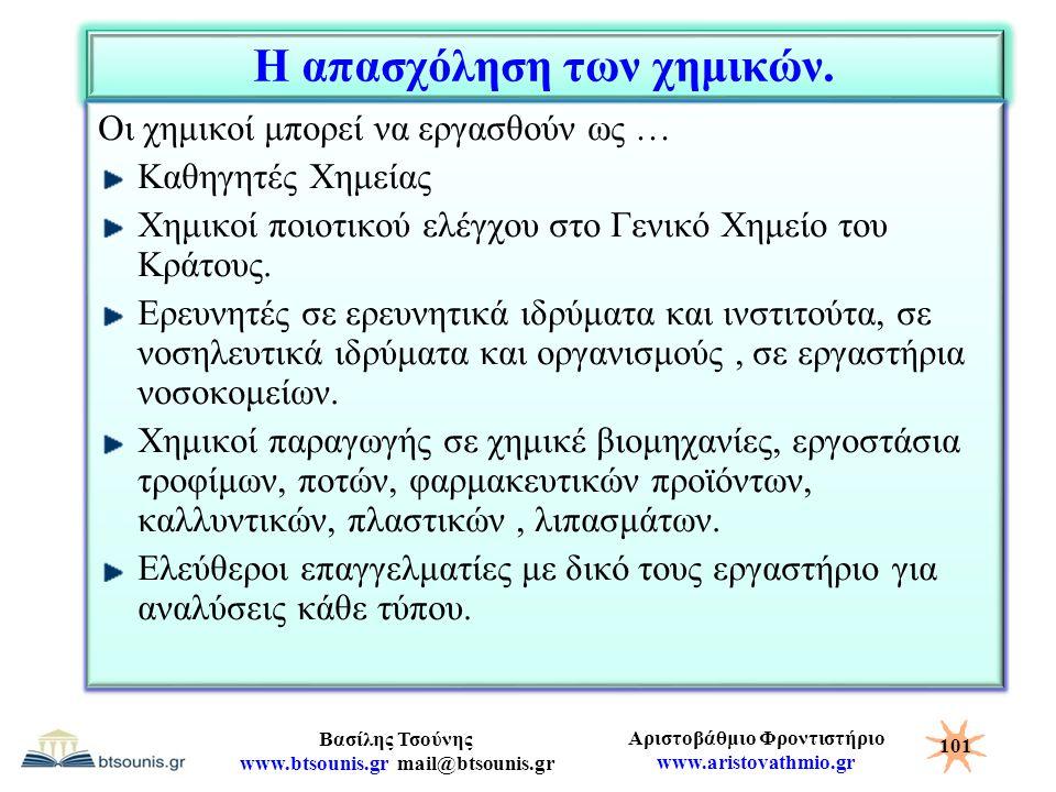 Αριστοβάθμιο Φροντιστήριο www.aristovathmio.gr Βασίλης Τσούνης www.btsounis.gr mail@btsounis.gr Η απασχόληση των χημικών. Οι χημικοί μπορεί να εργασθο