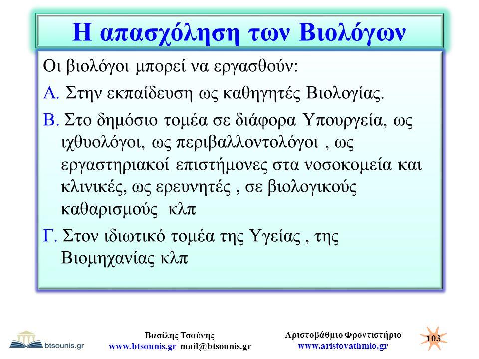 Αριστοβάθμιο Φροντιστήριο www.aristovathmio.gr Βασίλης Τσούνης www.btsounis.gr mail@btsounis.gr Η απασχόληση των Βιολόγων Οι βιολόγοι μπορεί να εργασθ