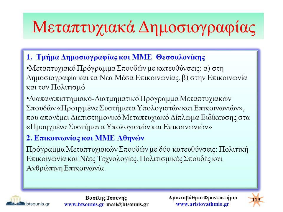 Αριστοβάθμιο Φροντιστήριο www.aristovathmio.gr Βασίλης Τσούνης www.btsounis.gr mail@btsounis.gr Μεταπτυχιακά Δημοσιογραφίας 1. Τμήμα Δημοσιογραφίας κα