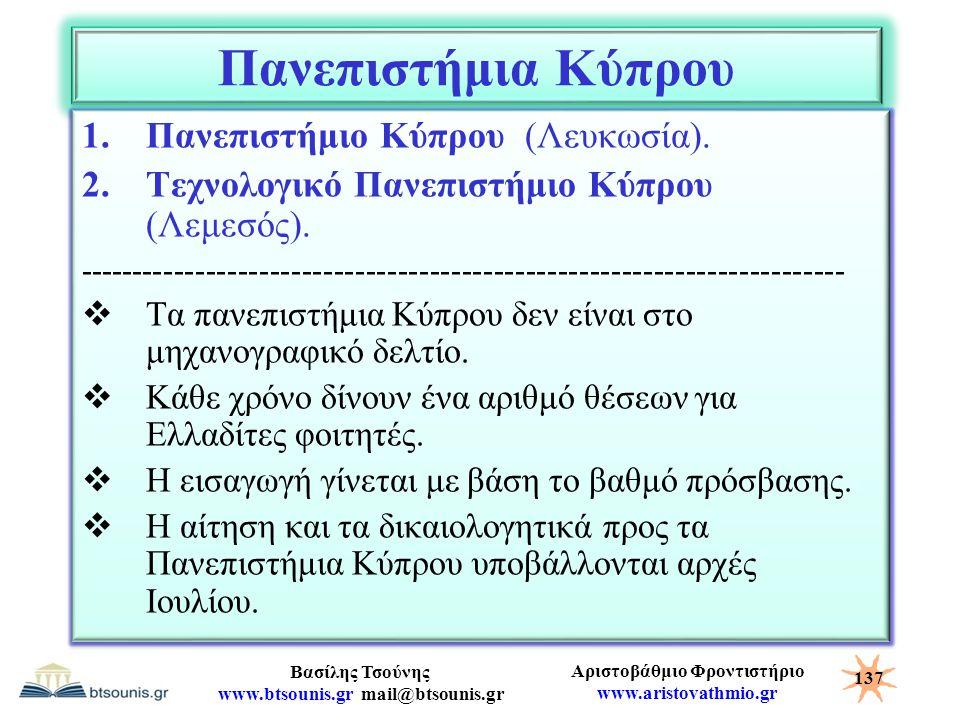 Αριστοβάθμιο Φροντιστήριο www.aristovathmio.gr Βασίλης Τσούνης www.btsounis.gr mail@btsounis.gr Πανεπιστήμια Κύπρου 1.Πανεπιστήμιο Κύπρου (Λευκωσία).