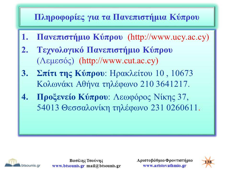 Αριστοβάθμιο Φροντιστήριο www.aristovathmio.gr Βασίλης Τσούνης www.btsounis.gr mail@btsounis.gr Πληροφορίες για τα Πανεπιστήμια Κύπρου 1.Πανεπιστήμιο