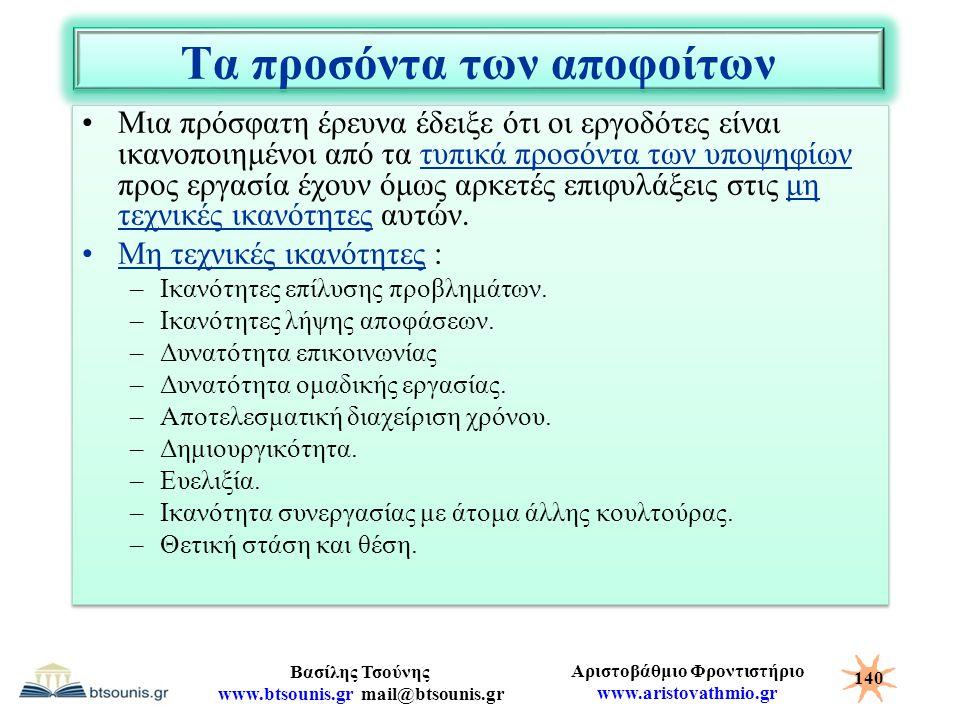Αριστοβάθμιο Φροντιστήριο www.aristovathmio.gr Βασίλης Τσούνης www.btsounis.gr mail@btsounis.gr Τα προσόντα των αποφοίτων Μια πρόσφατη έρευνα έδειξε ό