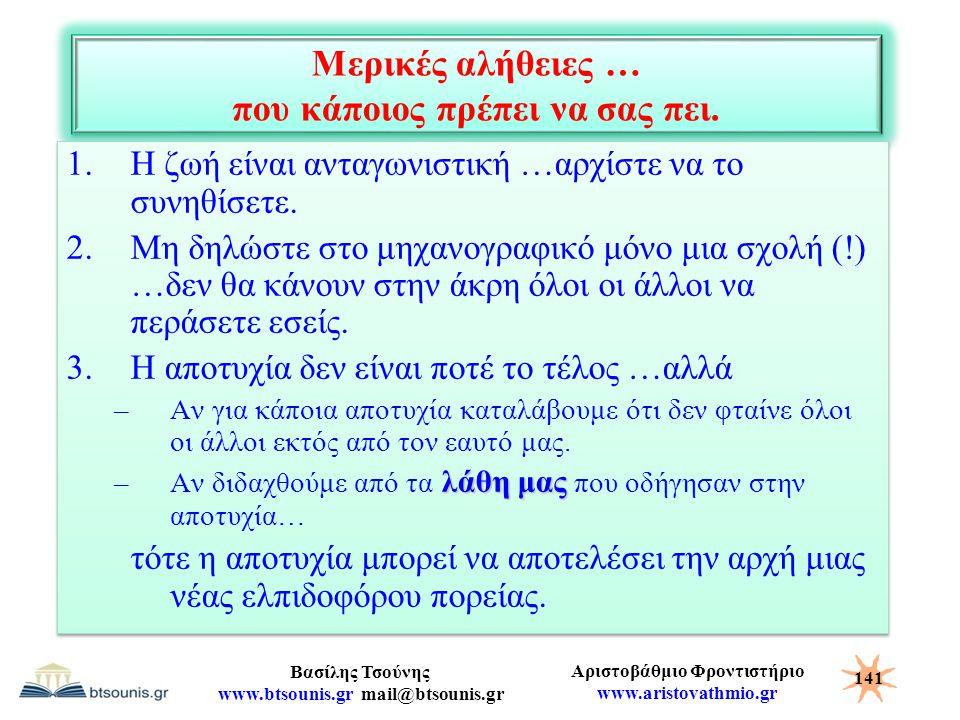 Αριστοβάθμιο Φροντιστήριο www.aristovathmio.gr Βασίλης Τσούνης www.btsounis.gr mail@btsounis.gr Μερικές αλήθειες … που κάποιος πρέπει να σας πει. 1.Η
