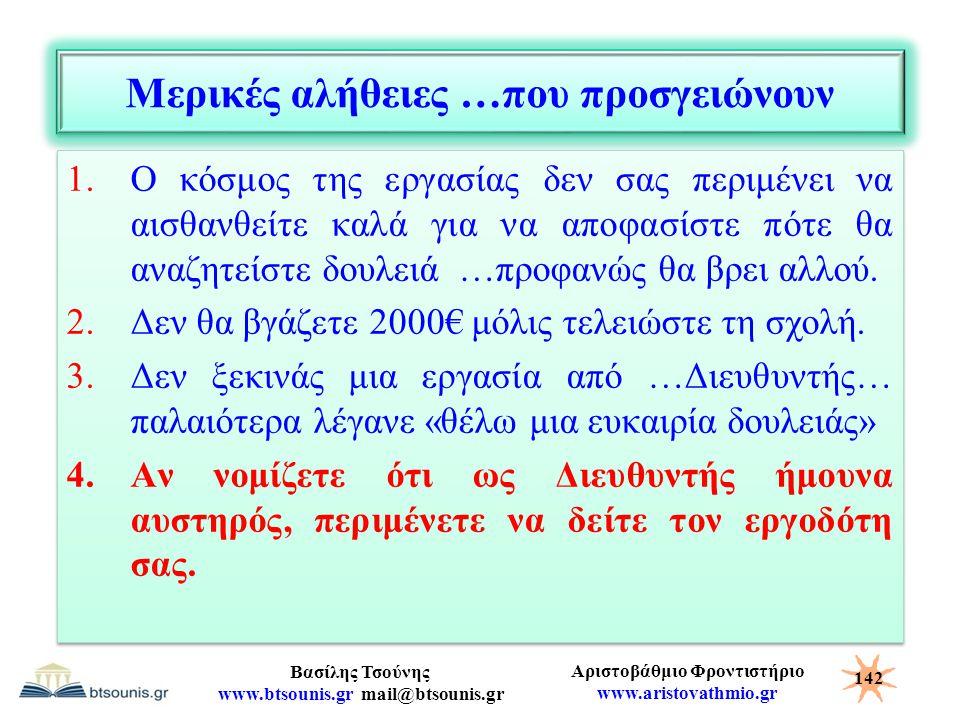 Αριστοβάθμιο Φροντιστήριο www.aristovathmio.gr Βασίλης Τσούνης www.btsounis.gr mail@btsounis.gr Μερικές αλήθειες …που προσγειώνουν 1.Ο κόσμος της εργα
