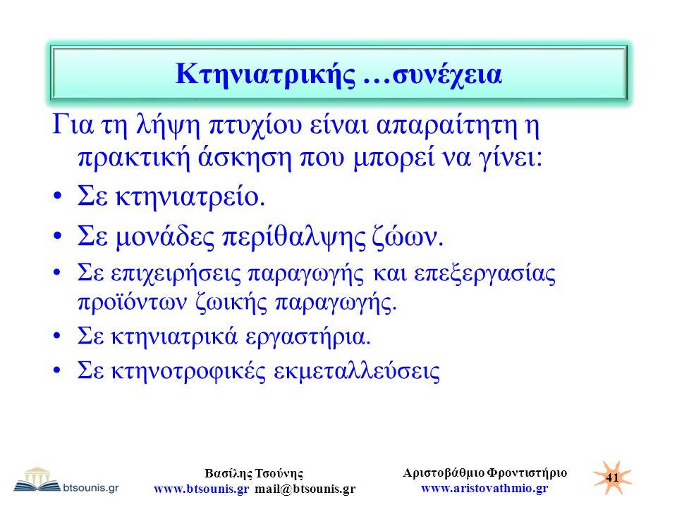 Αριστοβάθμιο Φροντιστήριο www.aristovathmio.gr Βασίλης Τσούνης www.btsounis.gr mail@btsounis.gr Κτηνιατρικής …συνέχεια Για τη λήψη πτυχίου είναι απαρα