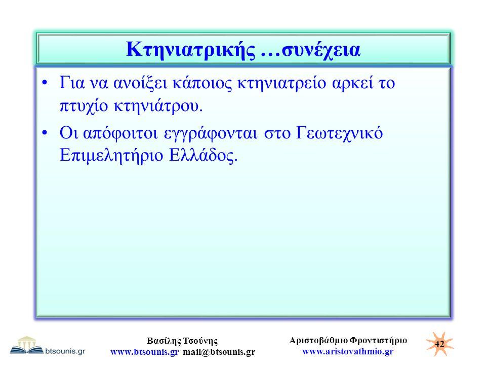 Αριστοβάθμιο Φροντιστήριο www.aristovathmio.gr Βασίλης Τσούνης www.btsounis.gr mail@btsounis.gr Κτηνιατρικής …συνέχεια Για να ανοίξει κάποιος κτηνιατρ