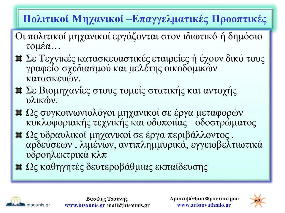 Αριστοβάθμιο Φροντιστήριο www.aristovathmio.gr Βασίλης Τσούνης www.btsounis.gr mail@btsounis.gr Πολιτικοί Μηχανικοί –Επαγγελματικές Προοπτικές Οι πολι