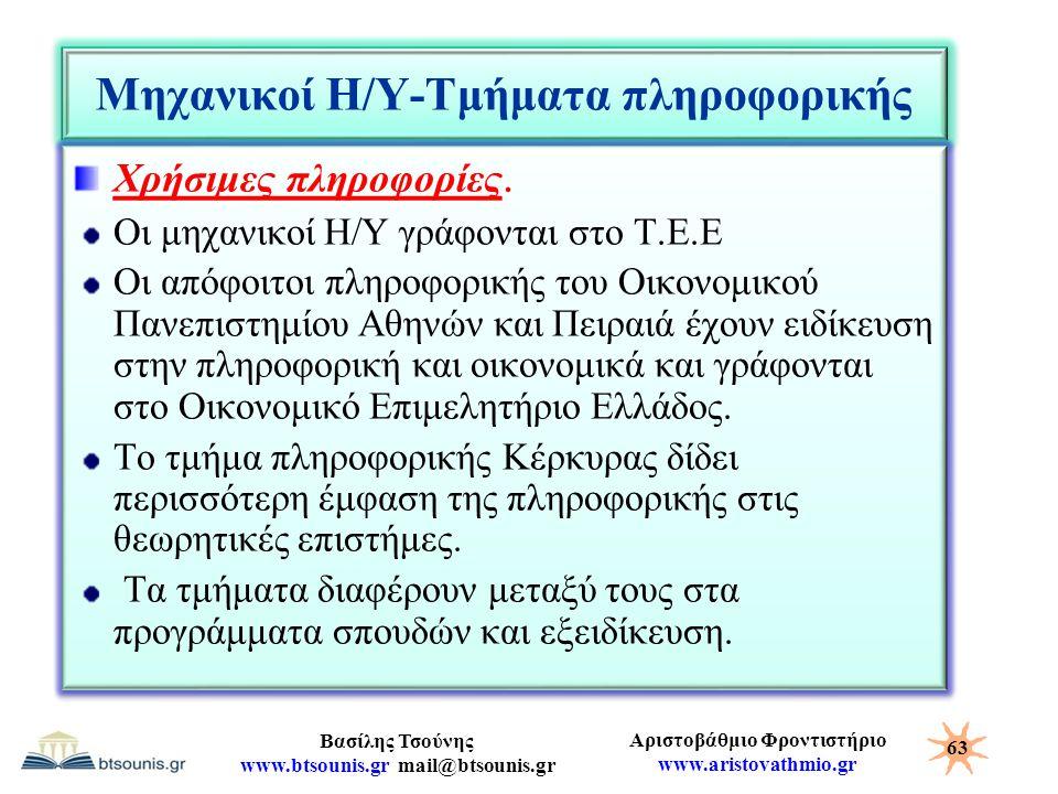 Αριστοβάθμιο Φροντιστήριο www.aristovathmio.gr Βασίλης Τσούνης www.btsounis.gr mail@btsounis.gr Μηχανικοί Η/Υ-Τμήματα πληροφορικής Χρήσιμες πληροφορίε