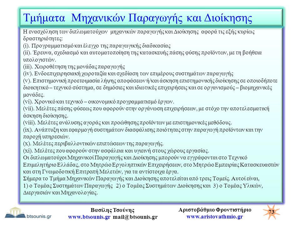 Αριστοβάθμιο Φροντιστήριο www.aristovathmio.gr Βασίλης Τσούνης www.btsounis.gr mail@btsounis.gr Η ενασχόληση των διπλωματούχων μηχανικών παραγωγής και