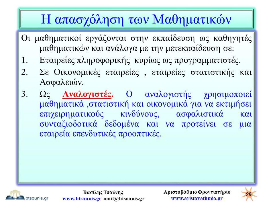 Αριστοβάθμιο Φροντιστήριο www.aristovathmio.gr Βασίλης Τσούνης www.btsounis.gr mail@btsounis.gr Η απασχόληση των Μαθηματικών Οι μαθηματικοί εργάζονται