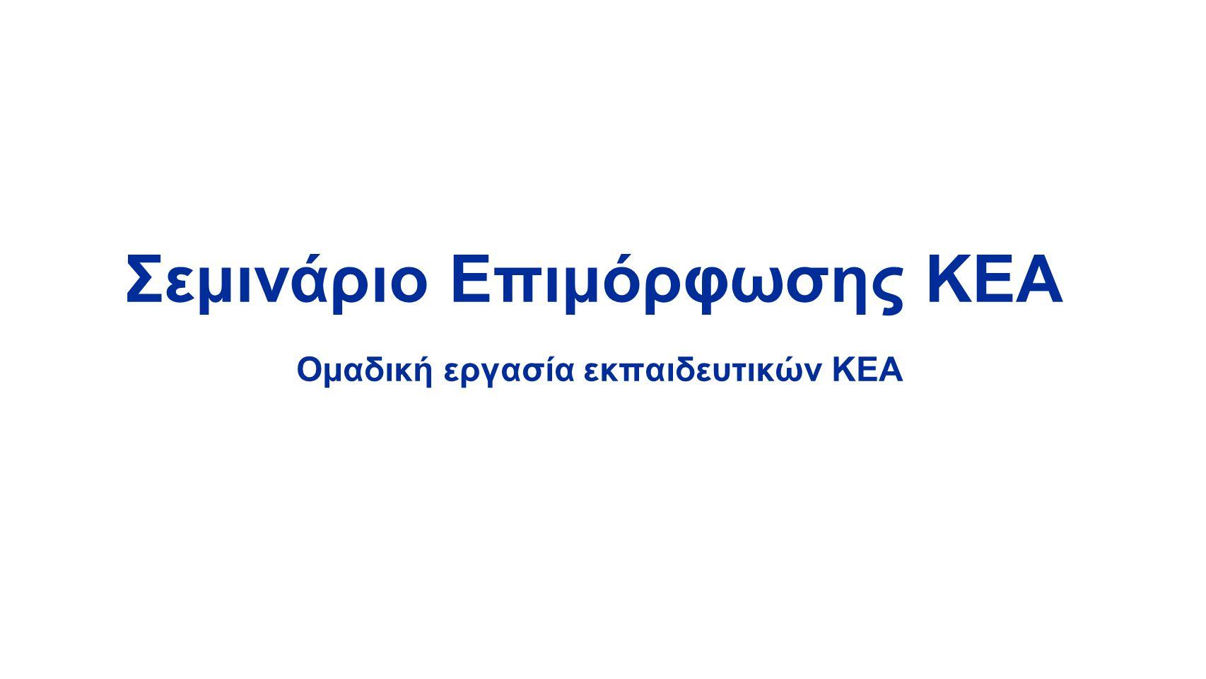 Σεμινάριο Επιμόρφωσης ΚΕΑ Ομαδική εργασία εκπαιδευτικών ΚΕΑ