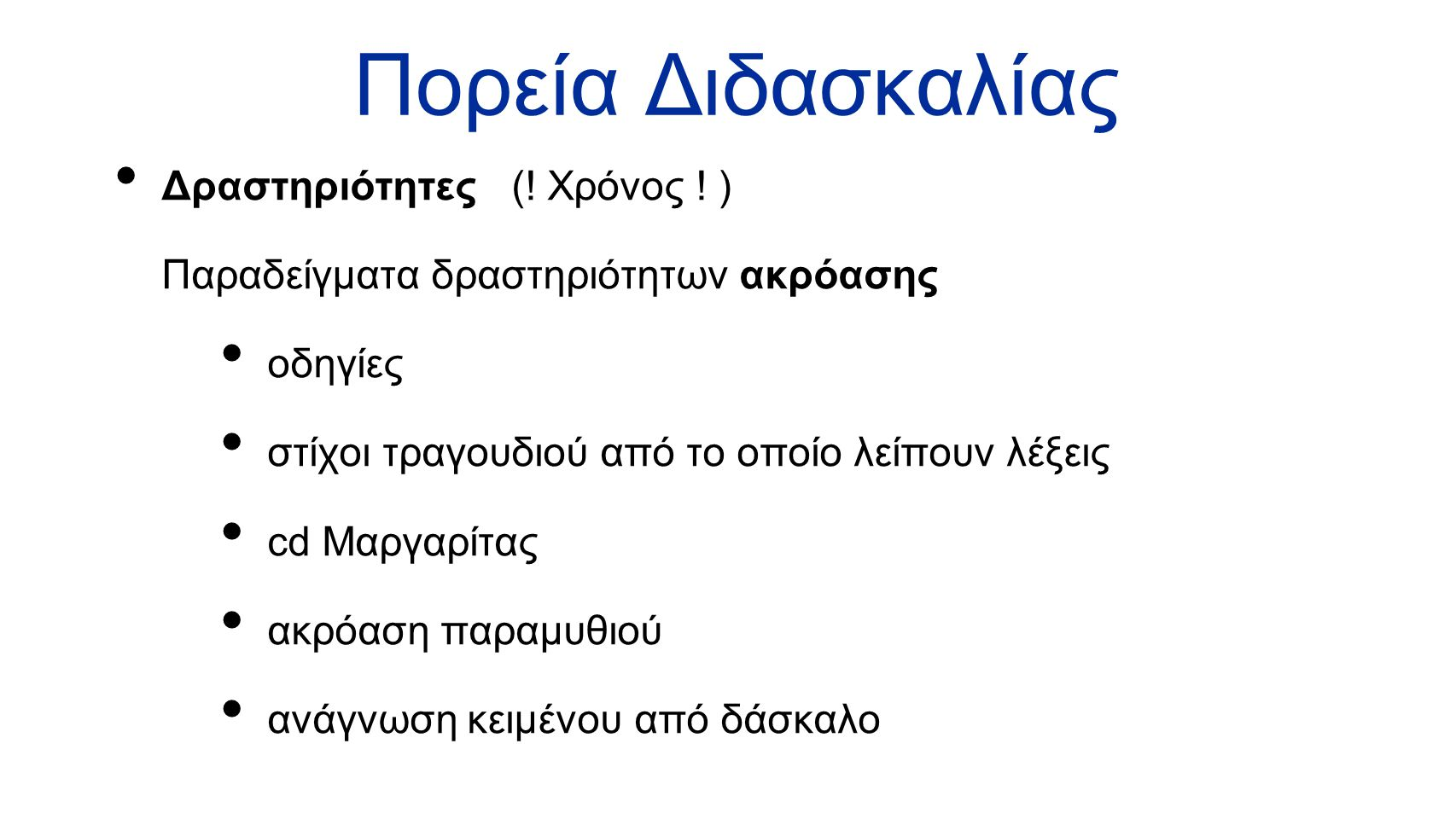 Πορεία Διδασκαλίας Δραστηριότητες (! Χρόνος ! ) Παραδείγματα δραστηριότητων ακρόασης οδηγίες στίχοι τραγουδιού από το οποίο λείπουν λέξεις cd Μαργαρίτ
