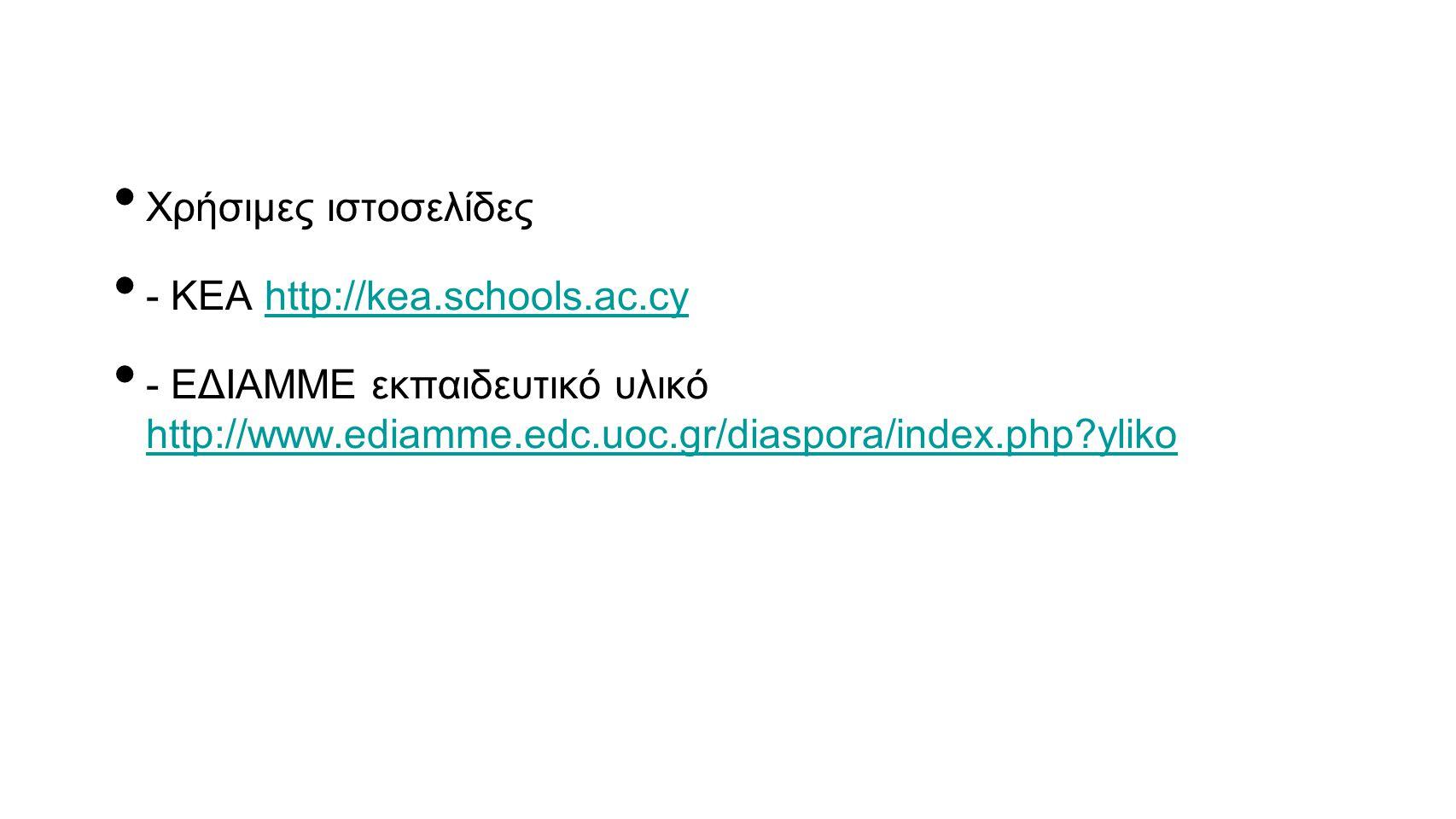 Χρήσιμες ιστοσελίδες - ΚΕΑ http://kea.schools.ac.cyhttp://kea.schools.ac.cy - ΕΔΙΑΜΜΕ εκπαιδευτικό υλικό http://www.ediamme.edc.uoc.gr/diaspora/index.