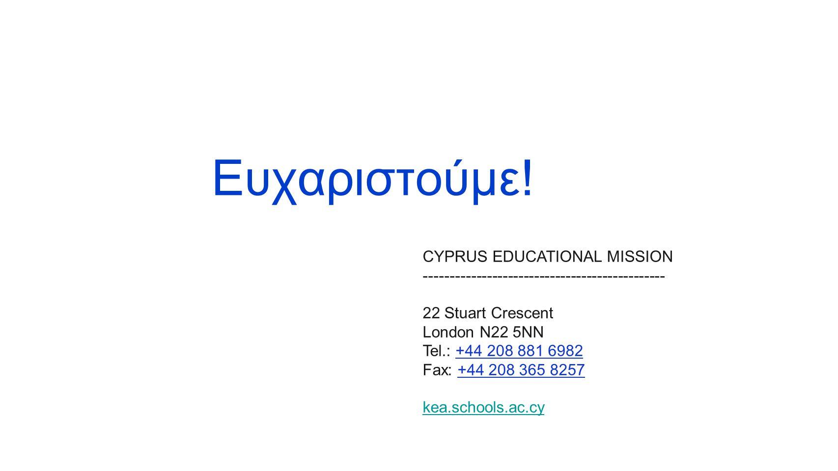Ευχαριστούμε! CYPRUS EDUCATIONAL MISSION ---------------------------------------------- 22 Stuart Crescent London N22 5NN Tel.: +44 208 881 6982 Fax: