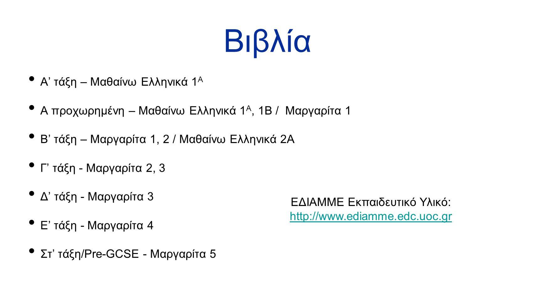 Βιβλία Α' τάξη – Μαθαίνω Ελληνικά 1 Α Α προχωρημένη – Μαθαίνω Ελληνικά 1 Α, 1Β / Μαργαρίτα 1 Β' τάξη – Μαργαρίτα 1, 2 / Μαθαίνω Ελληνικά 2Α Γ' τάξη -