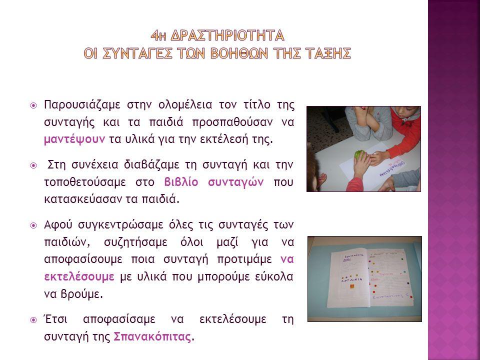  Παρουσιάζαμε στην ολομέλεια τον τίτλο της συνταγής και τα παιδιά προσπαθούσαν να μαντέψουν τα υλικά για την εκτέλεσή της.  Στη συνέχεια διαβάζαμε τ