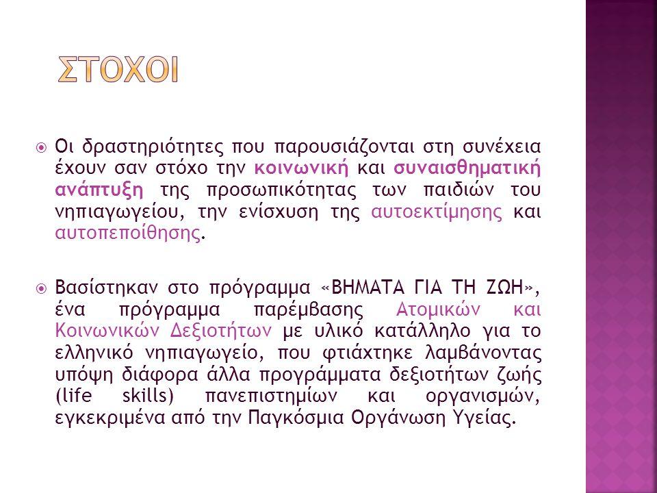  Δαφέρμου, Χ., Κουλούρη, Π.& Μπασαγιάννη, Ε. (2006).