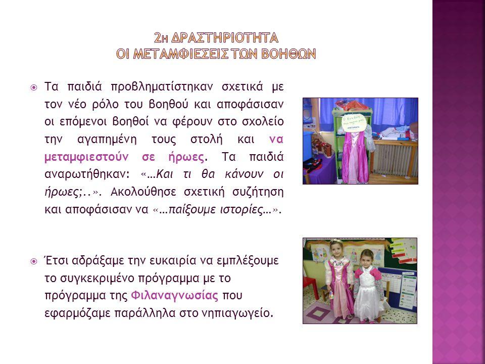  Τα παιδιά προβληματίστηκαν σχετικά με τον νέο ρόλο του βοηθού και αποφάσισαν οι επόμενοι βοηθοί να φέρουν στο σχολείο την αγαπημένη τους στολή και ν