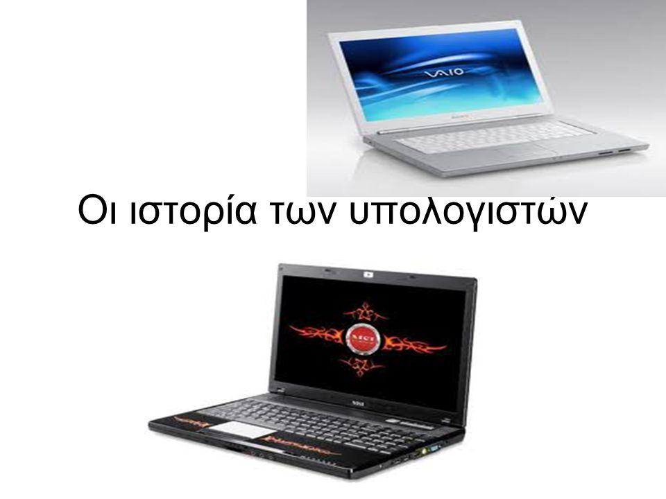 Οι ιστορία των υπολογιστών