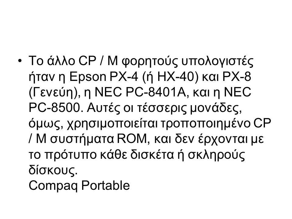 Το άλλο CP / M φορητούς υπολογιστές ήταν η Epson PX-4 (ή HX-40) και PX-8 (Γενεύη), η NEC PC-8401A, και η NEC PC-8500.