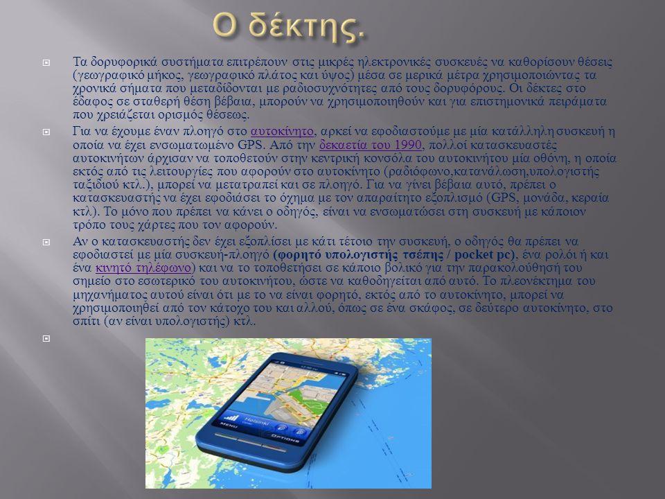  Τα δορυφορικά συστήματα επιτρέπουν στις μικρές ηλεκτρονικές συσκευές να καθορίσουν θέσεις ( γεωγραφικό μήκος, γεωγραφικό πλάτος και ύψος ) μέσα σε μ