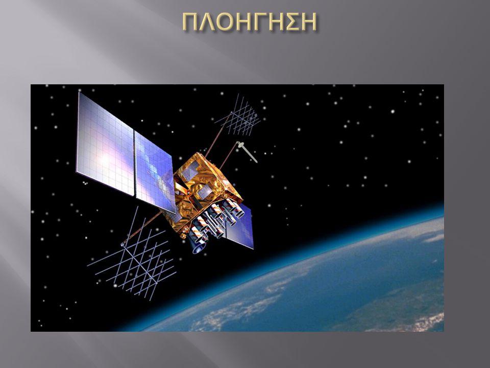  Το πρώτο δορυφορικό σύστημα, ήταν ένα σύστημα που κατασκευάστηκε από τον στρατό των ΗΠΑ το 1960.