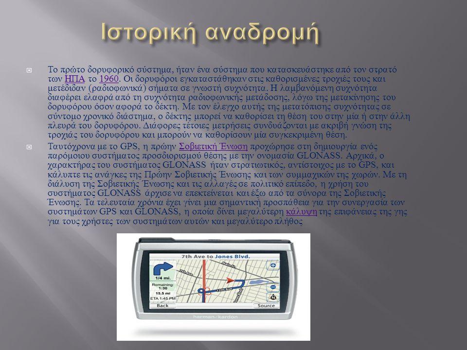  Το GPS είναι ένα δορυφορικό σύστημα προσδιορισμού θέσης, χρόνου και ταχύτητας για ακίνητο και κινούμενο δέκτη σε πολύ μικρό χρονικό διάστημα ( από μερικά δευτερόλεπτα μέχρι λίγες ώρες ανάλογα με το είδος των εφαρμογών ) παραβλέποντας κλασικές επίγειες τεχνικές που εφαρμόζονται όπως ο τριγωνισμός, ο τριπλευρισμός ή, συνήθως, ο συνδυασμός αυτών των δυο μεθόδων, που παρέχουν τις επιφανειακές ελλειψοειδείς συντεταγμένες και η υψομετρία, που παρέχει την τρίτη παράμετρο, το υψόμετρο.